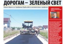 Вышел в свет специальный выпуск газеты «Серебряно-Прудский
